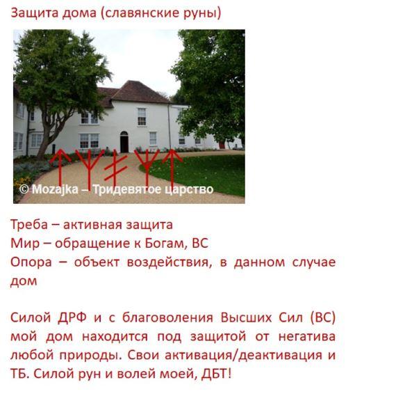 Защита дома - славянские руны - Тридевятое Царство