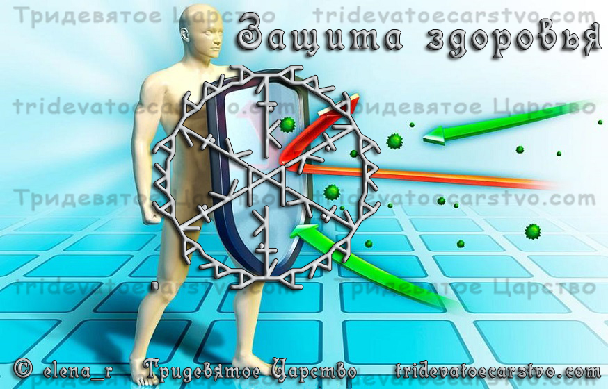 Став Защита здоровья - Тридевятое Царство