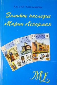 Котельникова. Золотое наследие Ленорман - Тридевятое Царство