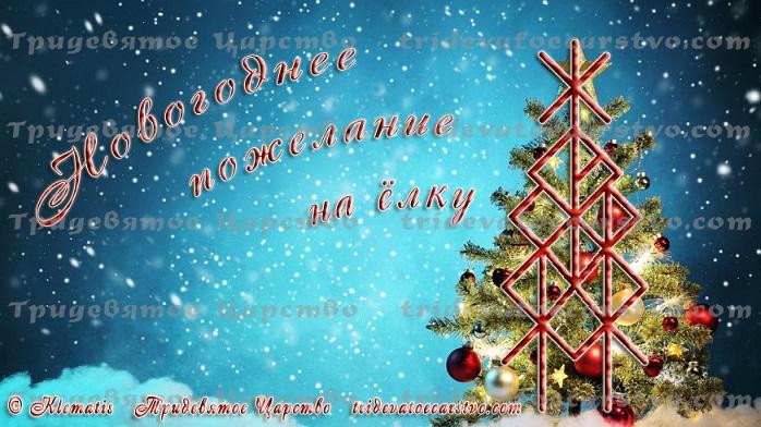 Новогоднее желание на елку - Тридевятое Царство