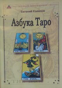 Колесов. Азбука Таро - Тридевятое Царство