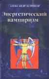 Энергетический вампиризм - Тридевятое Царство