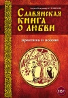 """Куровские. """"Славянская книга любви и поэзии"""" - Тридевятое Царство"""