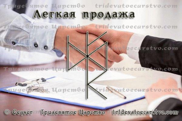 РФ Легкая продажа - Тридевятое Царство