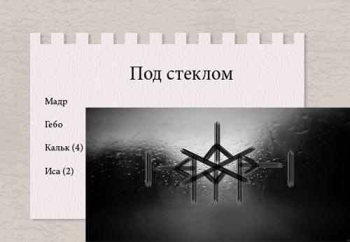 Порча Под стеклом - Тридевятое Царство