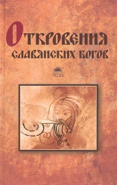 """Прозоров """"Откровения славянских богов"""" - Тридевятое Царство"""