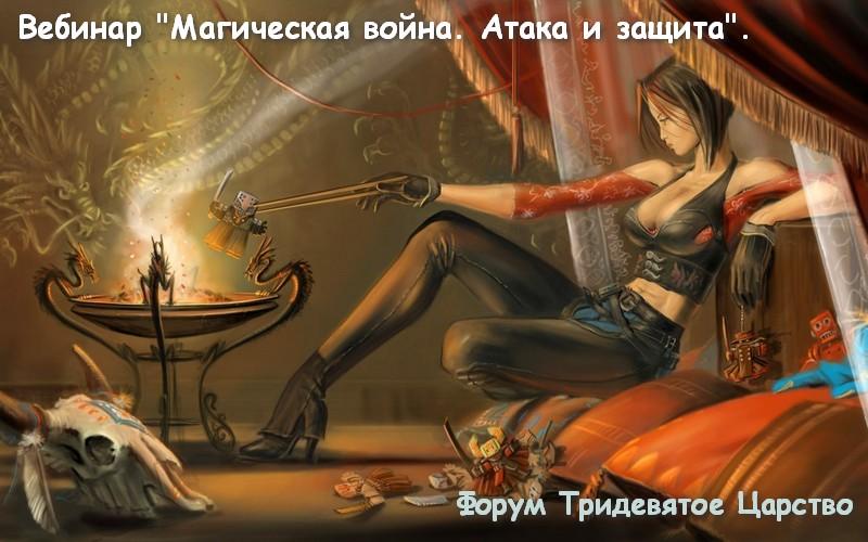 """Вебинар """"Магическая война. Атака и защита"""". - Тридевятое Царство"""