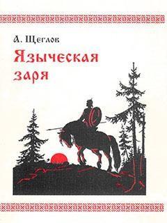 """Щеглов """"Языческая заря"""" - Тридевятое Царство"""