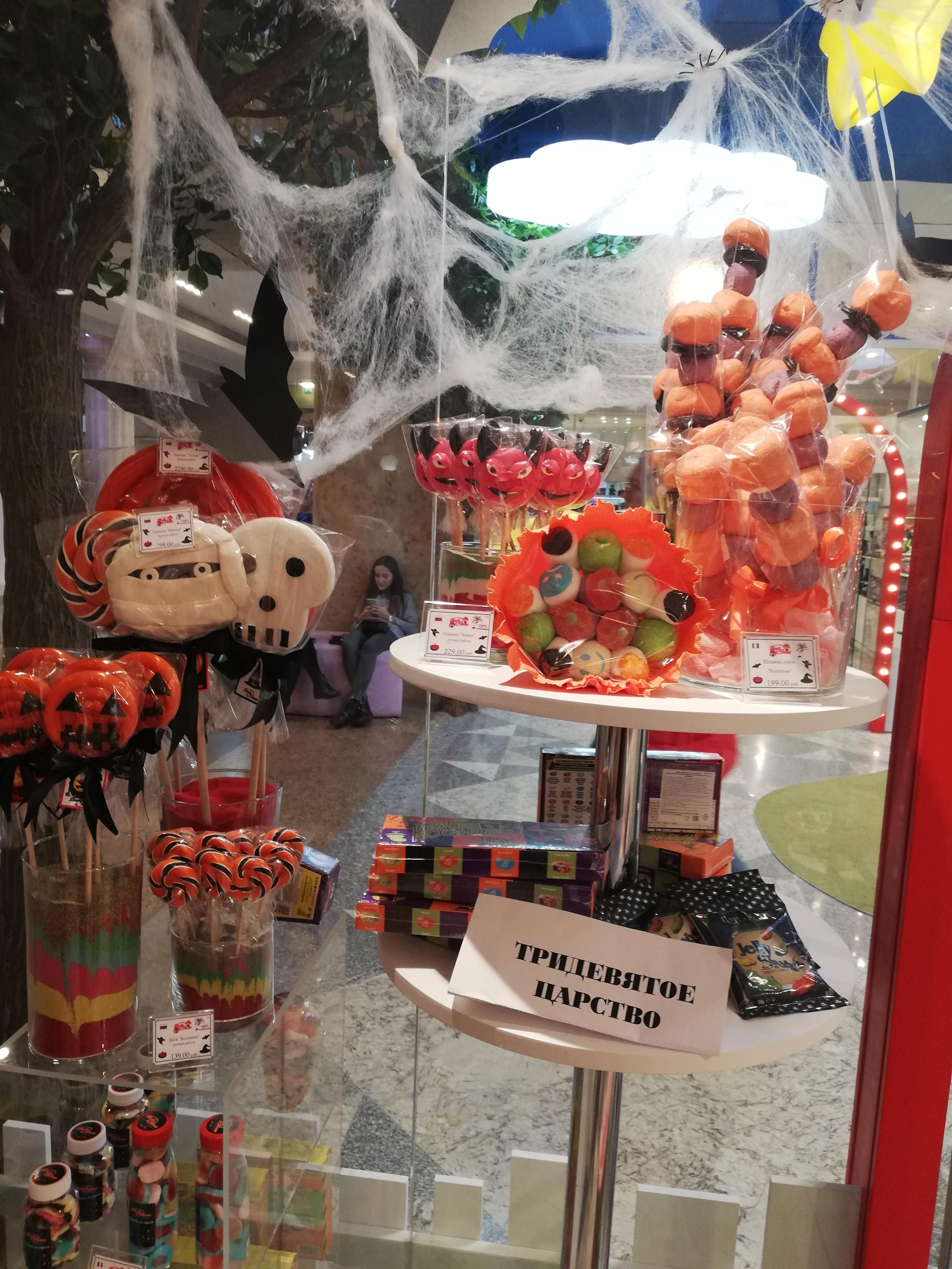 Конкурс Хеллоуинских фото - Тридевятое Царство