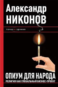 """А. Никонов """"Опиум для народа. Религия как глобальный бизнес-проект"""" - Тридевятое Царство"""