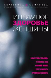 Смирнова. Интимное здоровье женщины - Тридевятое Царство