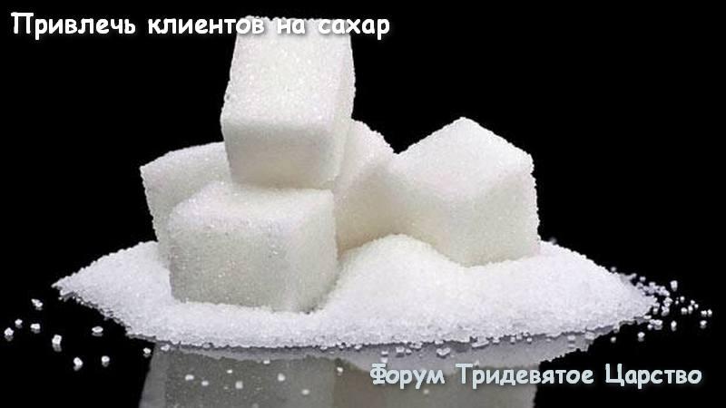 Привлечь клиентов на сахар - Тридевятое Царство