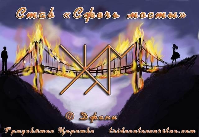 Руническая порча на отношения Сжечь мосты - Тридевятое Царство