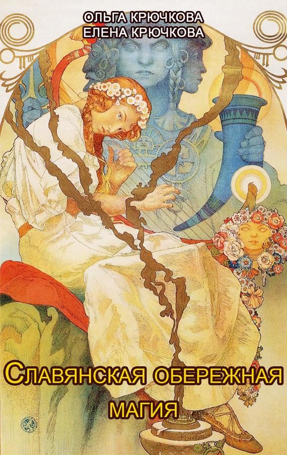 Славянская обережная и исцеляющая магия - Тридевятое Царство