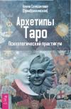 Архетипы Таро. Психологический практикум - Тридевятое Царство
