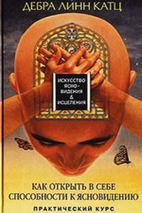 Катц - Искусство ясновидения и исцеления - Тридевятое Царство