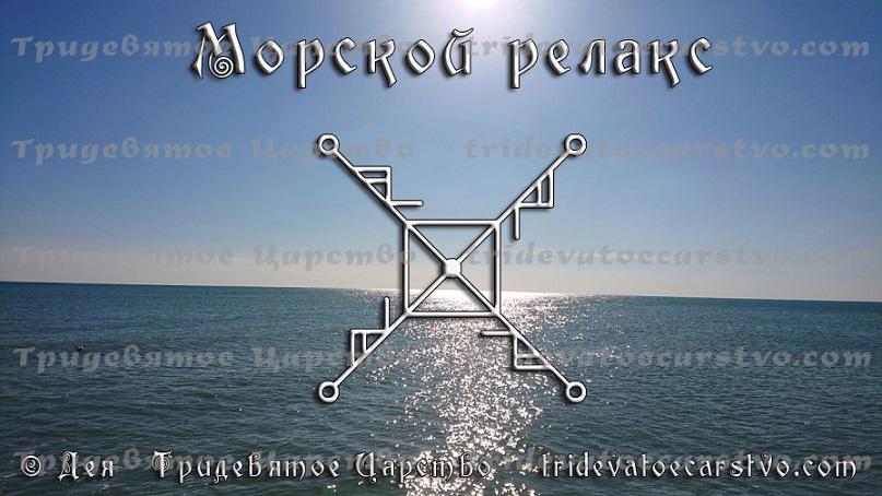 Став Морской релакс - Тридевятое Царство