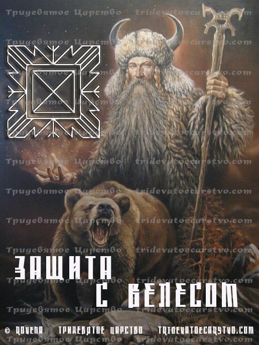 Став-защита на силе Велеса - Тридевятое Царство
