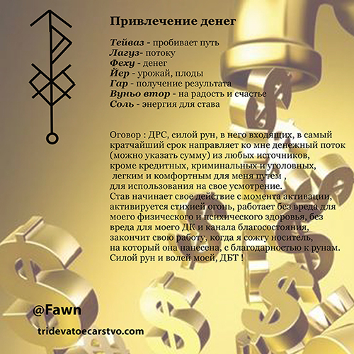 Став Привлечение денег - Тридевятое Царство