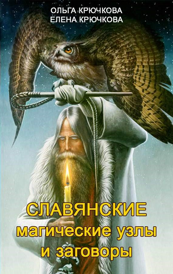 Славянские магические узлы и заговоры - Тридевятое Царство