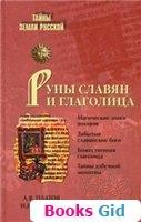 """Платов """"Руны славян и глаголица"""" - Тридевятое Царство"""