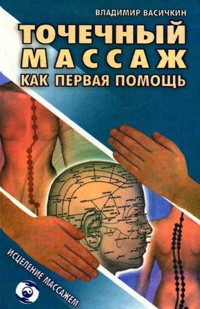 Васичкин. Точечный массаж как первая помощь - Тридевятое Царство