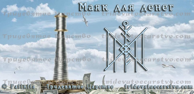 Маяк для денег - Тридевятое Царство