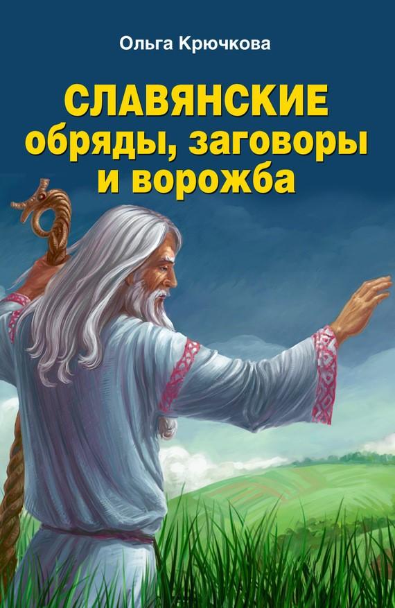 Славянские обряды, заговоры и ворожба - Тридевятое Царство