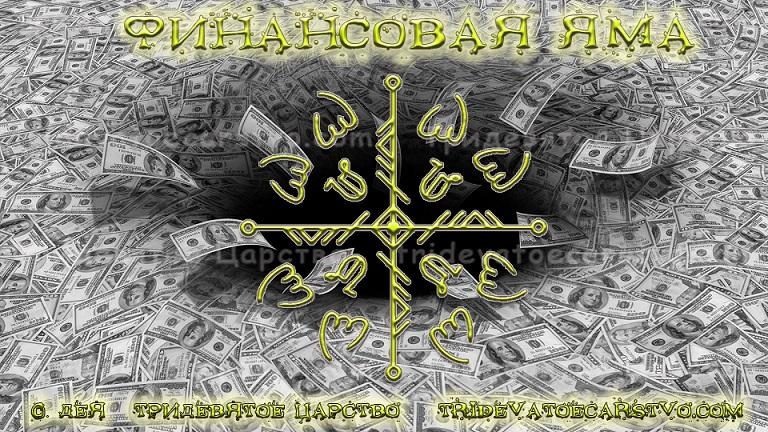 "Глифостав ""Финансовая яма"" - Тридевятое Царство"