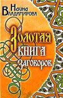 Владимирова. Золотая книга заговоров - Тридевятое Царство