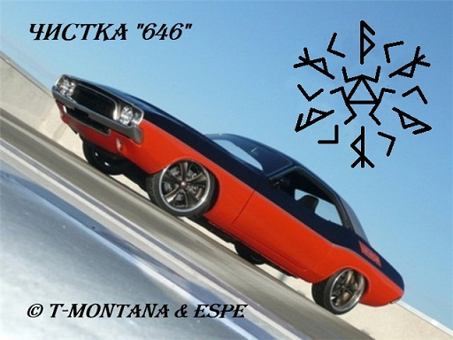 Чистка 646 от Tony Montana & espe