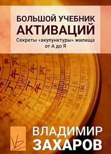 Захаров. Большой учебник активаций. Секреты акупунктуры жилища от А до Я - Тридевятое Царство