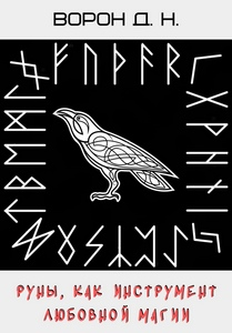 Ворон. Руны, как инструмент любовной магии - Тридевятое Царство