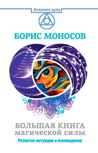 Б.Моносов. Большая книга магической силы - Тридевятое Царство