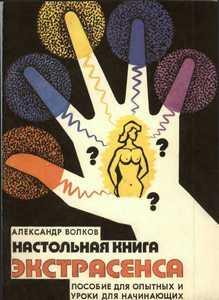 Волков. Настольная книга экстрасенса - Тридевятое Царство