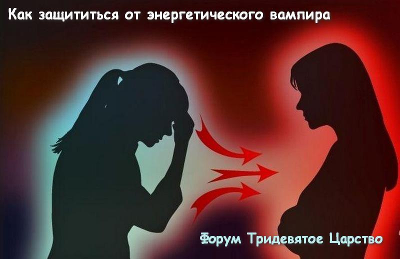 Как защититься от энергетического вампира - Тридевятое Царство