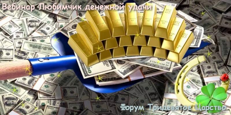 "Вебинар ""Любимчик денежной удачи"" - Тридевятое Царство"