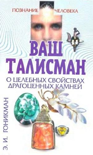 Гоникман. О целебных свойствах драгоценных камней - Тридевятое Царство