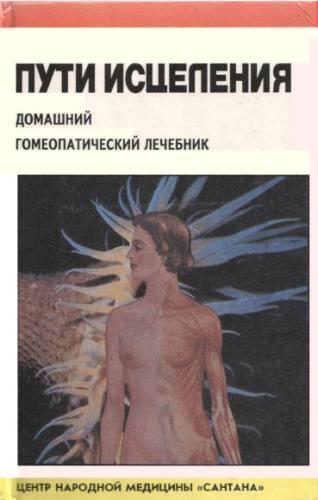 Гоникман. Домашний гомеопатический лечебник - Тридевятое Царство