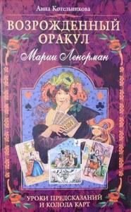 Котельникова. Возрожденный оракул Марии Ленорман - Тридевятое Царство