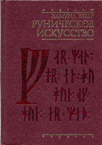 Вебер. Руническое искусство - Тридевятое Царство