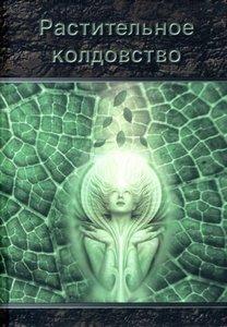 Растительное колдовство. Практическое пособие - Тридевятое Царство