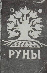 """Адити """"Руны"""" - Тридевятое Царство"""