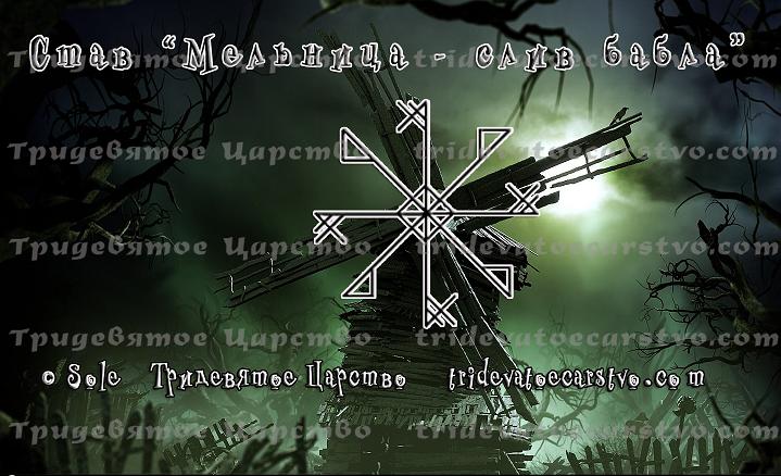 Мельница - слив бабла - Тридевятое Царство