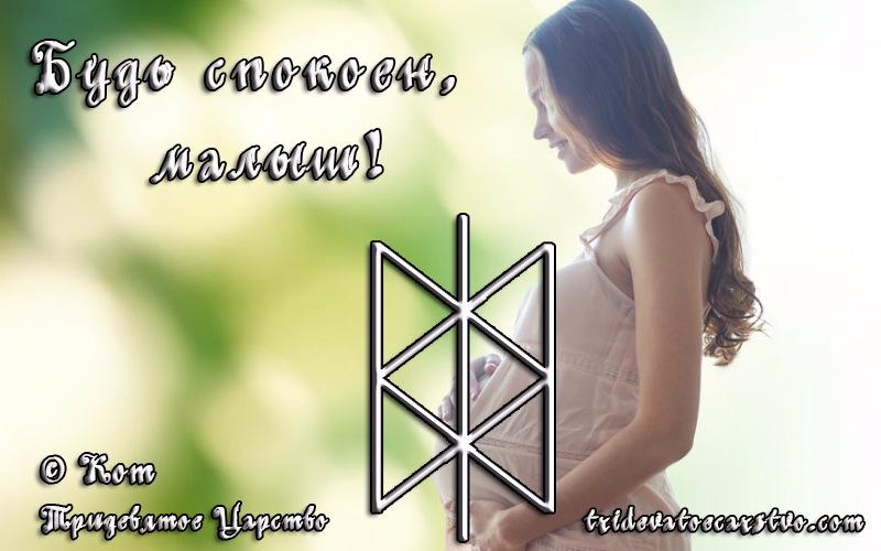 Руническая защита для беременных Будь спокоен, малыш