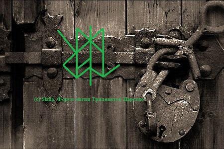 Став Закрытая дверь - Тридевятое Царство