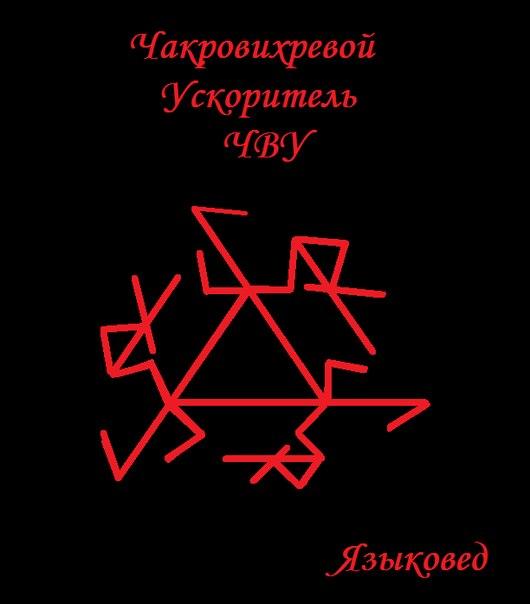 Чакровихревой ускоритель от Языковеда