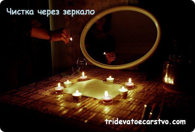 Чистка через одиночное зеркало