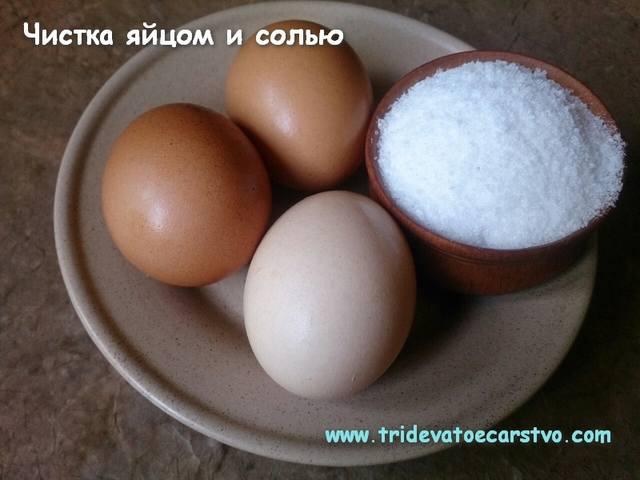 Чистка яйцом и солью