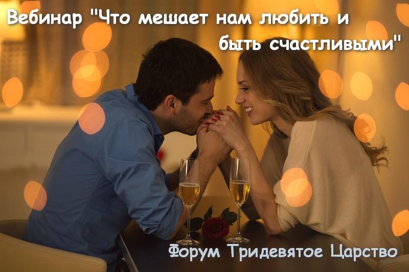 """Вебинар """"Что мешает нам любить и жить счастливо"""" - Тридевятое Царство"""